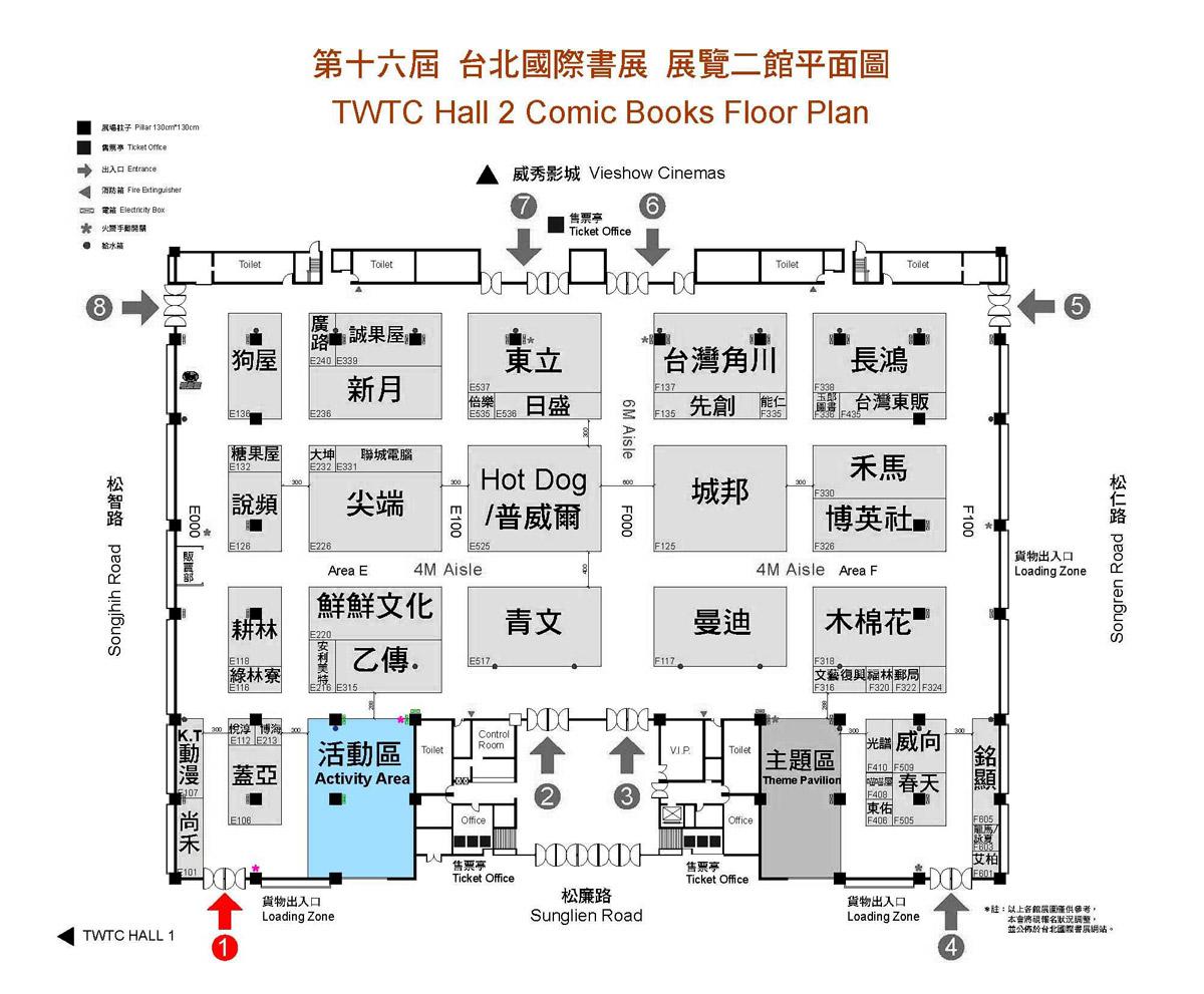 【2008台北国际书展【王泽Ⅱ】签名会活动办法】