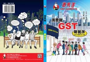 消費稅漫畫(封面)
