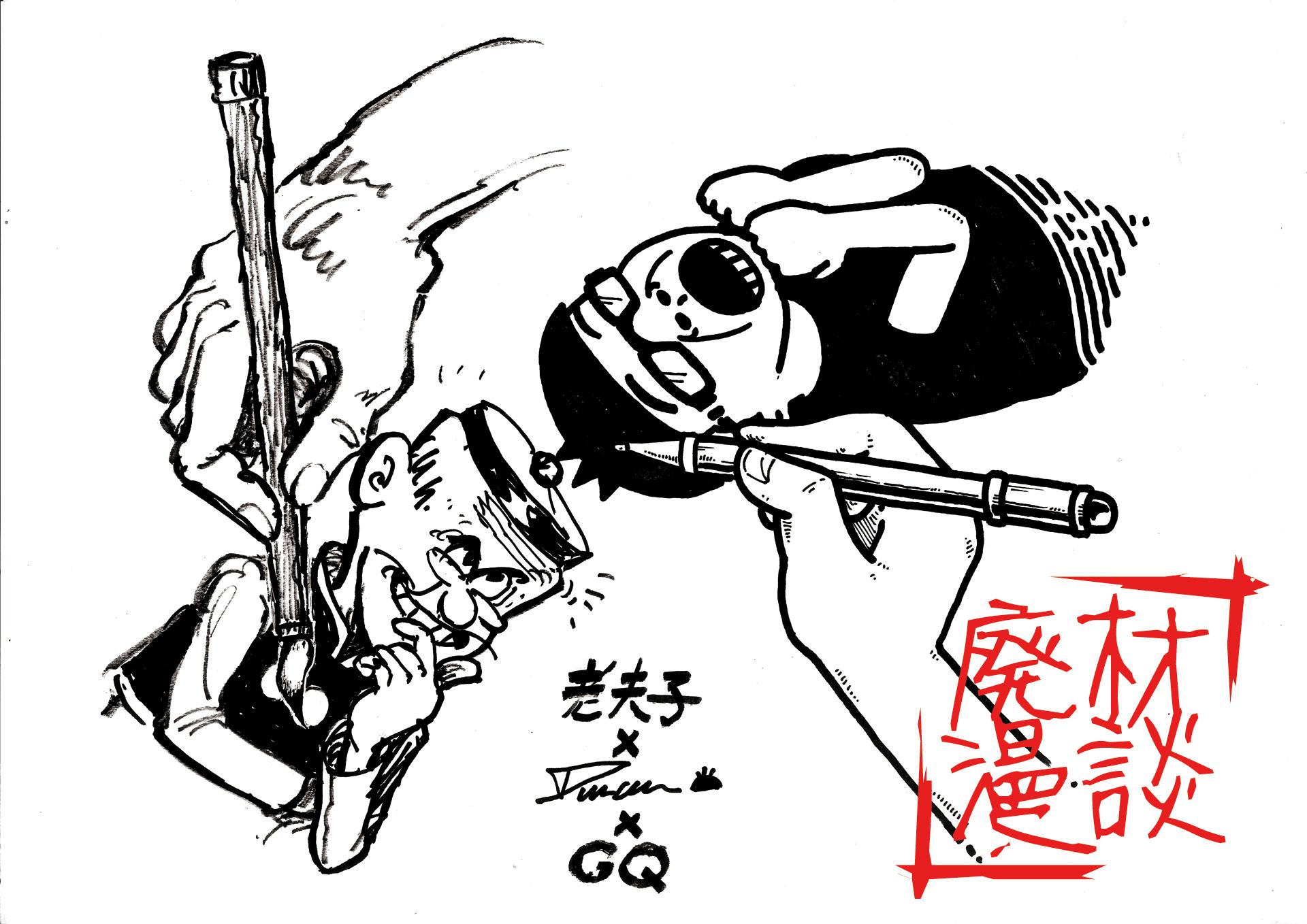 老夫子xDUNCANxGQ--Logo