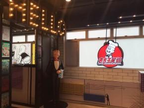 全球首間老夫子餐館